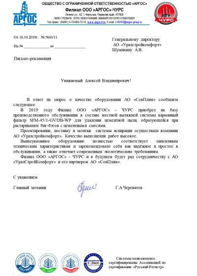 Отзыв Уралстройкомфорт от 10.2019г