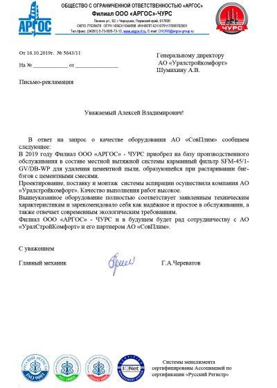 Отзыв SFM Аргос Чурс