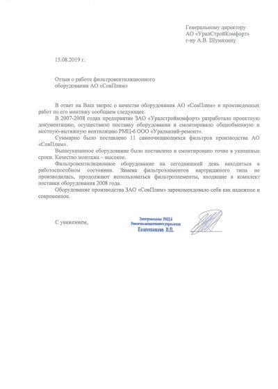 Отзыв Уралкалий ремонт